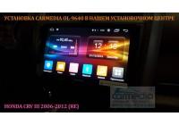 Honda CRV III 2006-2012 (RE) CARMEDIA OL-9640-8 (C500+) Штатное головное мультимедийное устройство